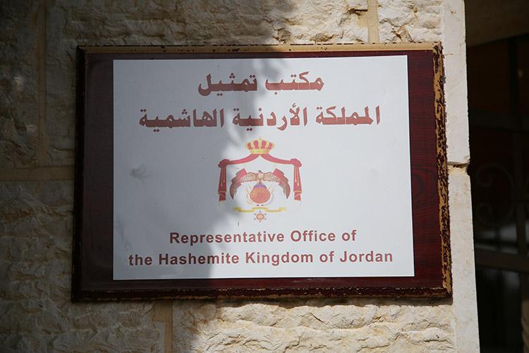 ラマラ ヨルダン大使館 ビザ