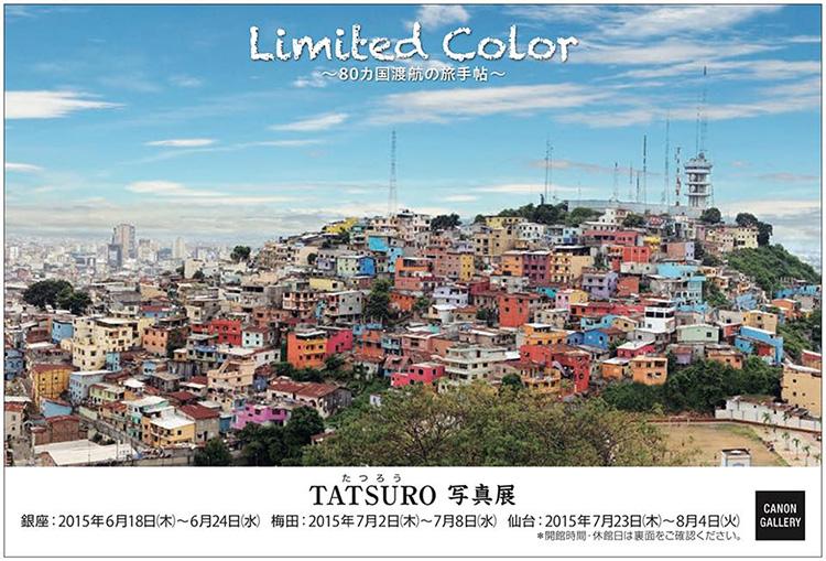 TATSURO写真展