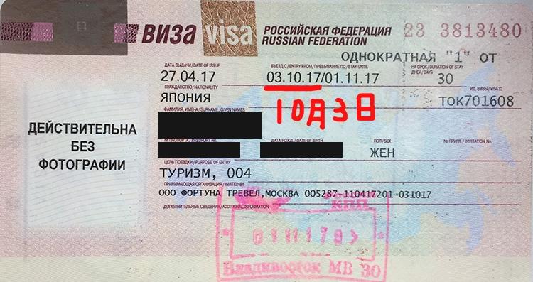 ロシアビザ 観光ビザ